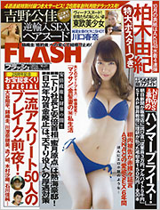 flash_20141007