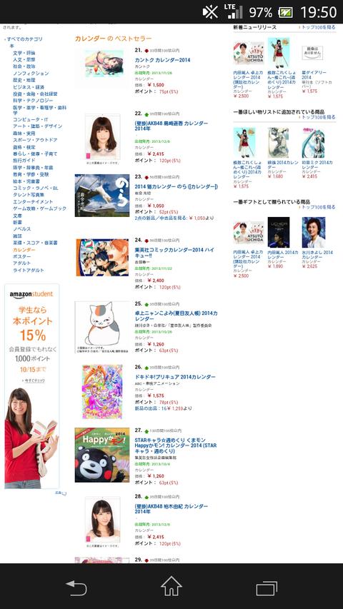 Screenshot_2013-09-29-19-50-46