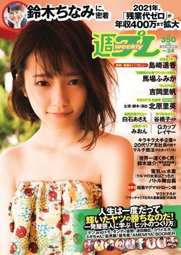 週刊PB0