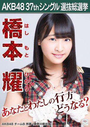 AKB_B_19hashimoto_hikari