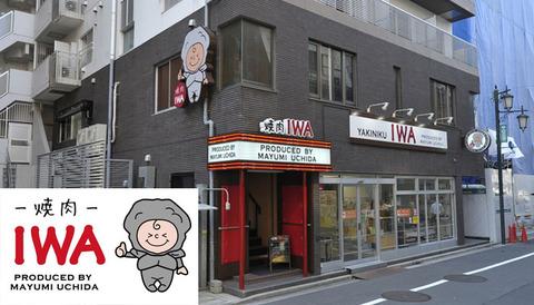 yakiniku-iwa