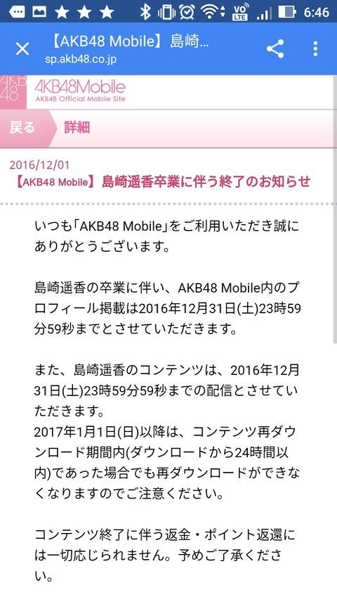 Screenshot_20161231-064640