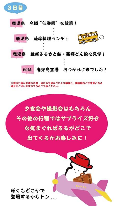 ぱるる九州2