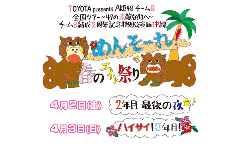 okinawatour160325