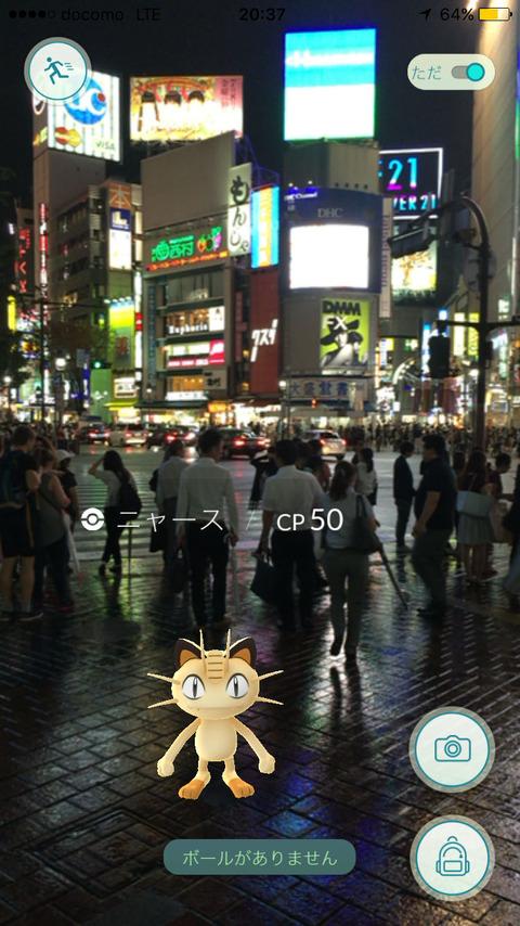 pokemongo-game2