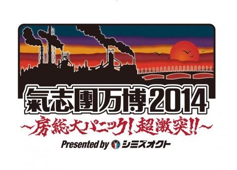 news_large_kishidanbanpaku_2014_logo