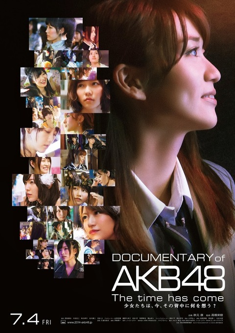 docofakb4_poster【最終】