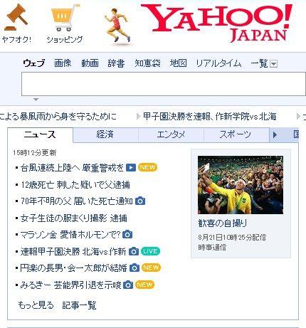 ヤフー ニュース 速報 芸能 エンタメニュース - Yahoo!ニュース