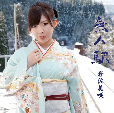 iwasa-misaki_mujin-eki_jacket_tujoban