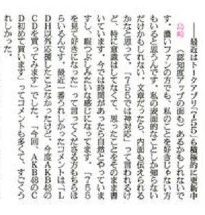AKB新聞99