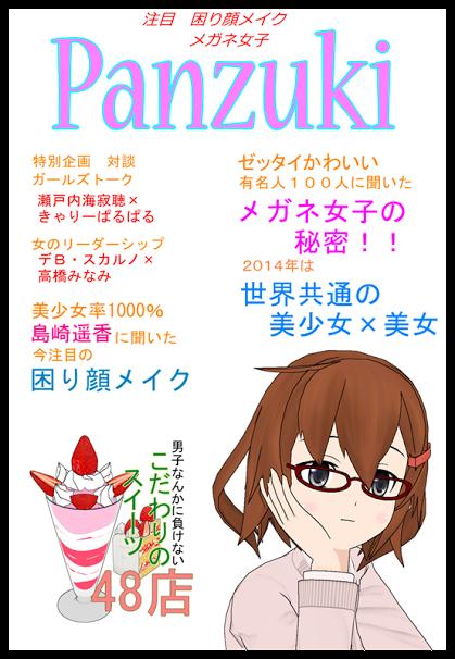 panzuki_001