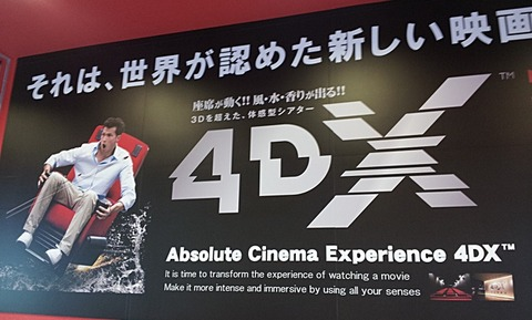 iron-man-4dx-japan4