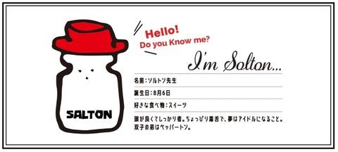 ぱるるソルトン