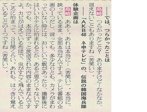 ぱるる新聞53