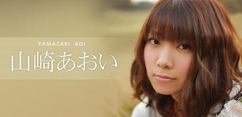 130220_yamazakiaoi
