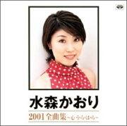 水森かおり 2001全曲集