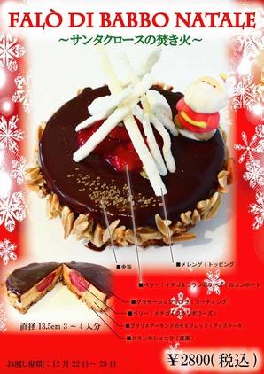 2014 クリスマスケーキ 赤