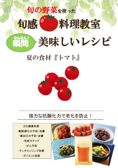 レシピ表紙