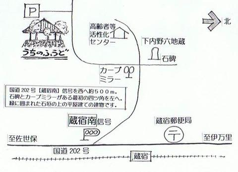 うちのふうど MAP