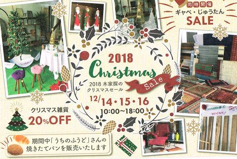 木家探クリスマス