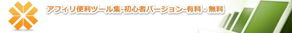 アフィリ便利ツール集-初心者:シニアバージョン-有料・無料