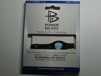 パワーバランス (POWER BALANCE)