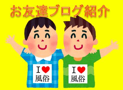 お友達ブログ紹介