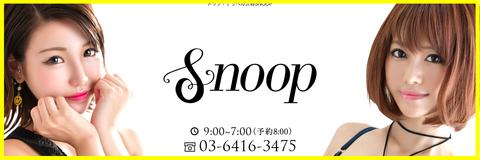 SNOOP 店舗