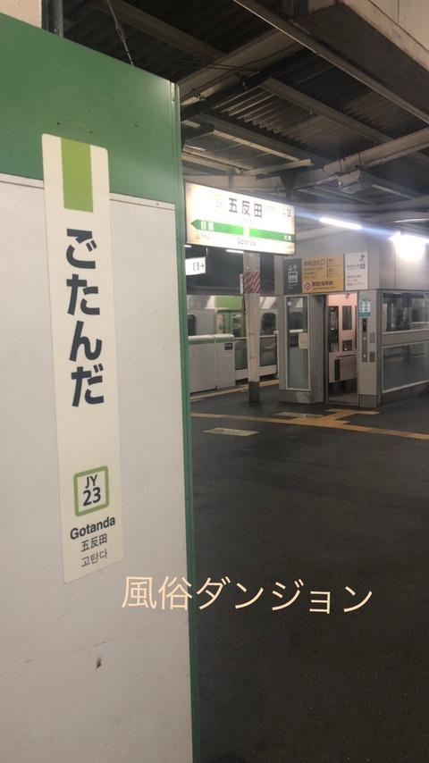 五反田駅 画像