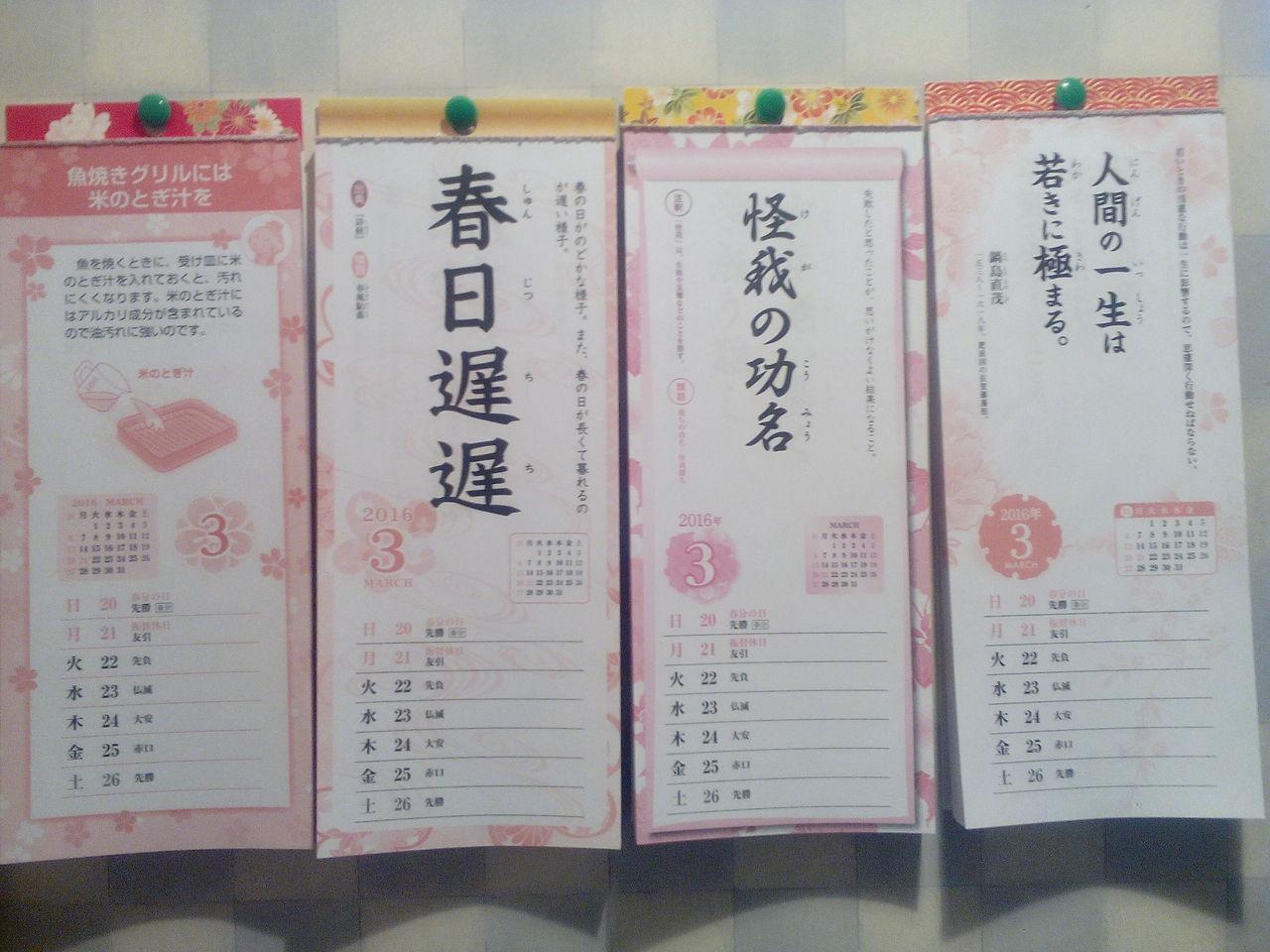 春日遅々 : 楓邑書道会