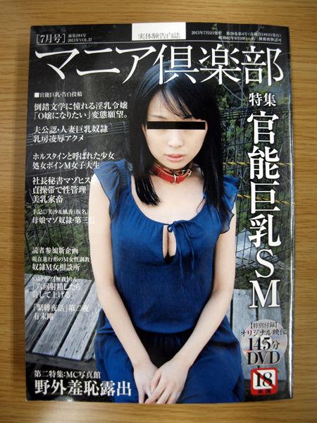 有閑 倶楽部 夢 小説
