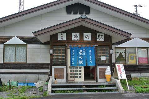 20120713_長野群馬_047
