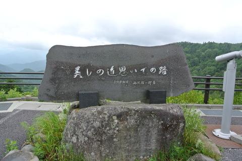 20120713_長野群馬_052