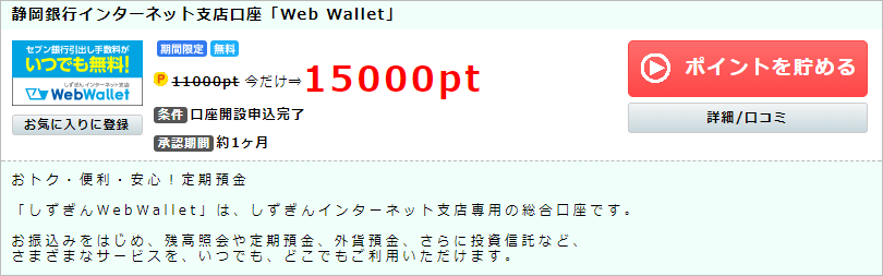 確認 静岡 銀行 残高