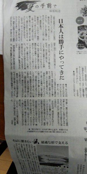 保坂和志コラム