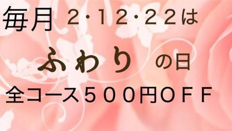 本日!ふわりの日♡全コース終日500円off!!