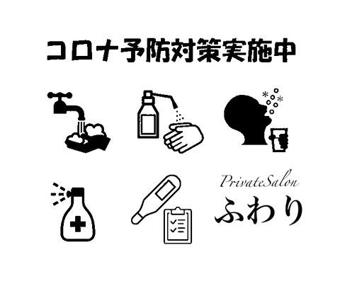オールタイム全コース500円OFF♡11/2(月)