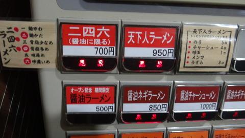 040 (券売機アップ)