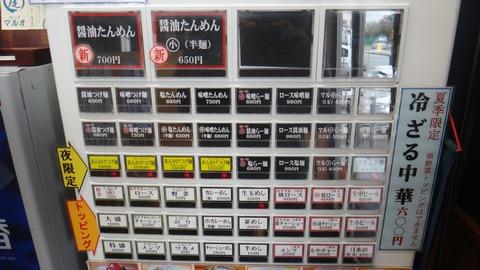 139 (券売機)