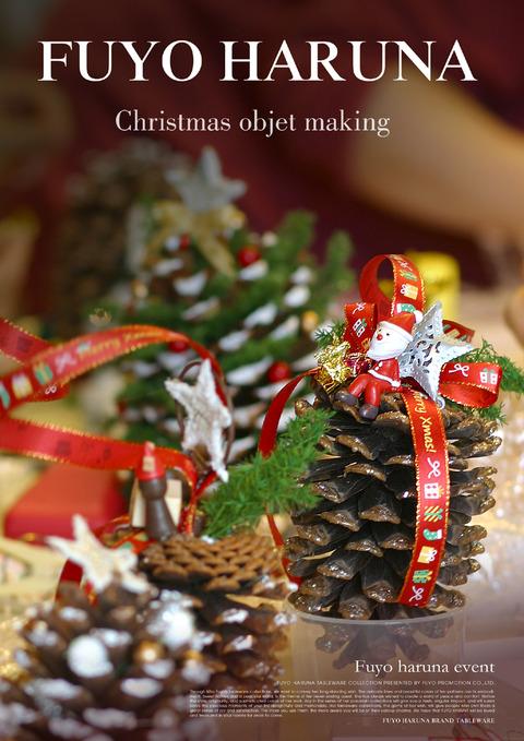 クリスマスオブジェ1