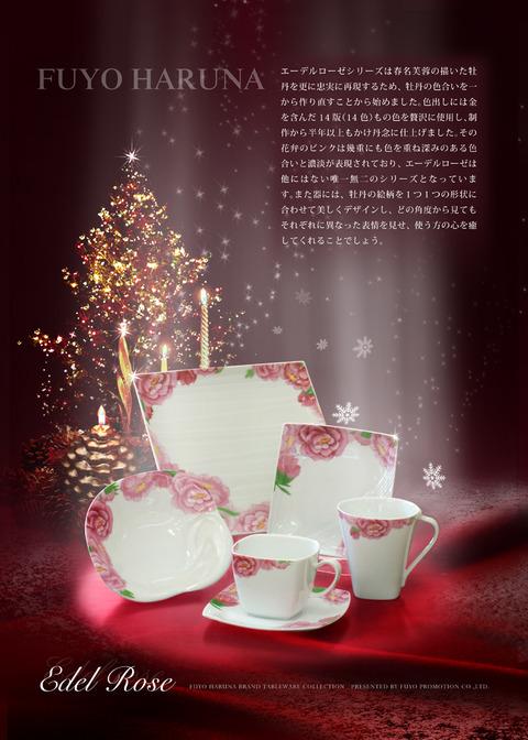 2017クリスマスポスター(エーデルローゼ)s