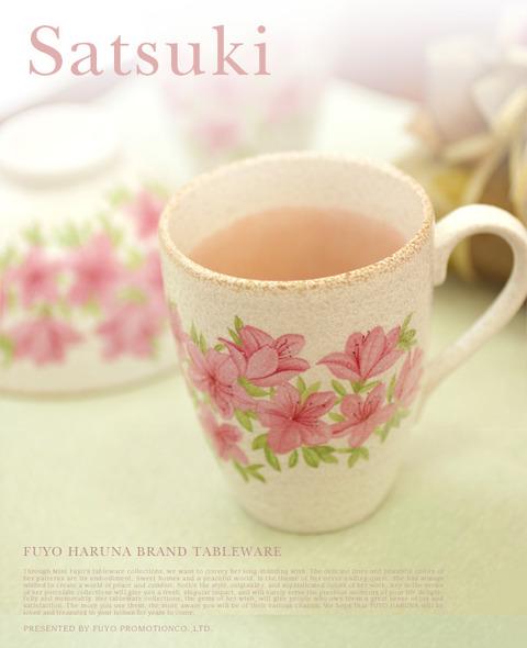 satsuki_mug2