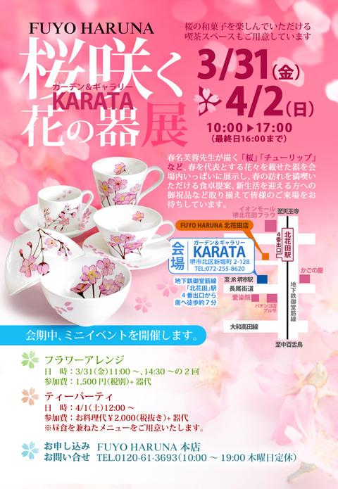 カラタ2017.3(情報)