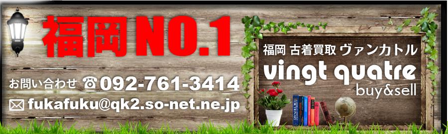 福岡 古着 買取 ヴァンカトル☆ vingt quatre buy&sell