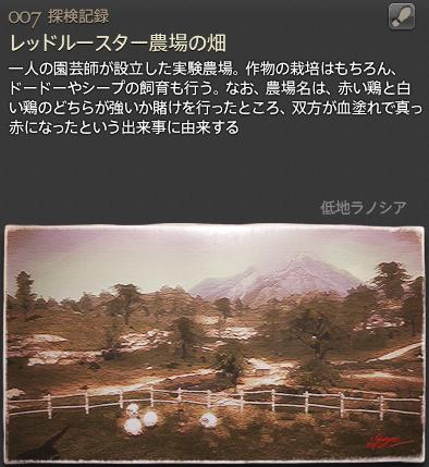 探検記録_007