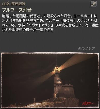 探検記録_008