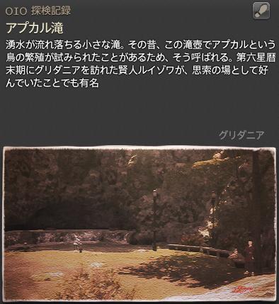 探検記録_010