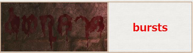 タムタラ_血文字7
