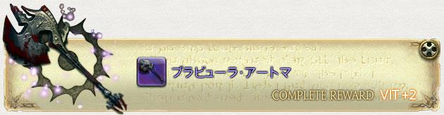 ゾディアック題作成-ブラビューラ(下線付き)3