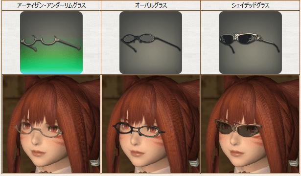 メガネ装備画像1